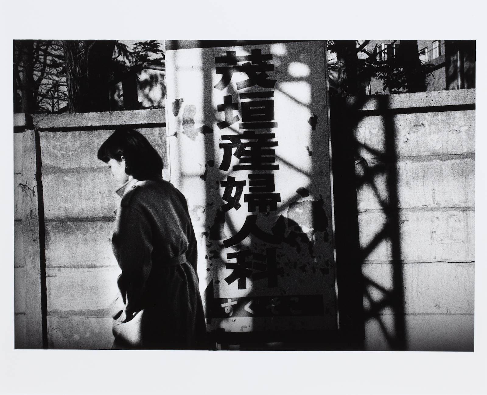 Kamikitazawa, 1970s/2013, silver gelatin print, 27,9 x 41,3 cm